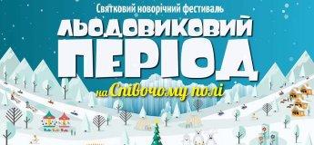 """Новогодний фестиваль """"Ледниковый период"""""""