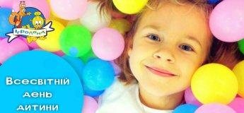 Всесвітній день дитини в Ігроленд