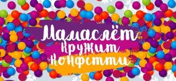 """Фестиваль """"Мамаслет кружляє конфеті"""""""