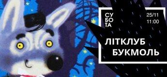 """Литклуб букмоль: """"Паршивая  книги Маленького Волчонка"""""""