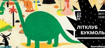 """Литклуб Букмоль: интерактивное чтение """"О волке, который выпал из книги"""""""