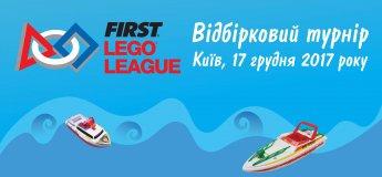 Киевский отборочный турнир FIRST LEGO League