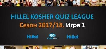 Hillel Kosher Quiz League 2017/18. Игра 1