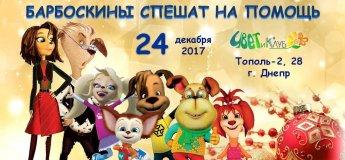 """Новогодняя ёлка 2018 """"Барбоскины спешат на помощь"""""""