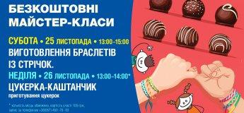 """Дружеские мастер-классы в ДРЦ """"Гуливерия"""""""