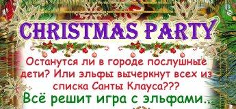 Christmas party для детей 8-13 лет