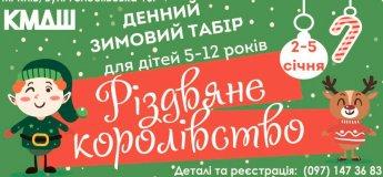 Проектно-интеллектуальный зимний лагерь от КМДШ