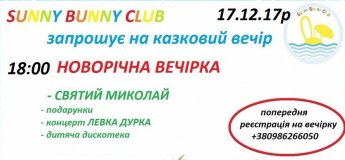 Святий Миколай в Sunny Bunny Club