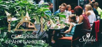 Семейный бранч в Sophie Cafe