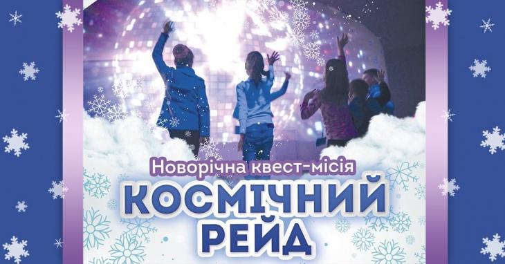 """Новогодняя квест-миссия """"Космический рейд"""" + бесплатный сертификат"""
