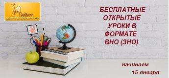 Бесплатные уроки в формате ВНО