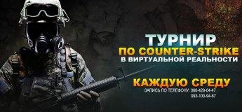 Турниры по Контр Страйку