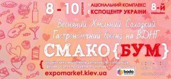 Гастрономічний фестиваль