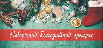 Christmas Factory 2017. Благотворительная ярмарка