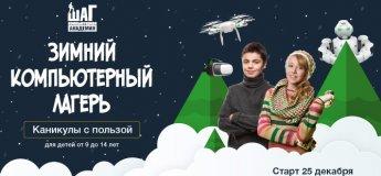 Зимние каникулы в Компьютерную Академию ШАГ!