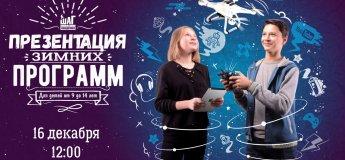 Презентация зимних программ для детей