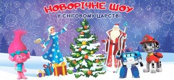 Новогоднее шоу в Снежном королевстве