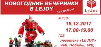 """Новогодние Вечеринки в семейной леготеке """"Lejoy"""""""