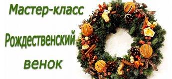 """Мастер-класс """"Рождественские веночки"""""""