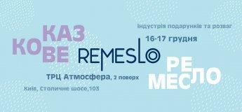 Фестиваль Сказочное Remeslo - подарки, ивенты, развлечения