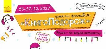 """Всеукраїнський дитячий фестиваль """"КнигоПодорож"""""""
