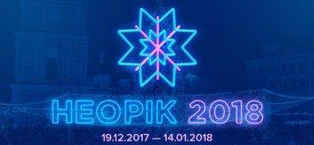 НеоГод 2018 на Софии
