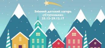 """Зимний лагерь """"Ступеньки"""""""