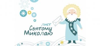 Лист Св. Миколаю. Дитяча субота