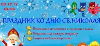 Праздник Святого Николая в Лавке Чудес