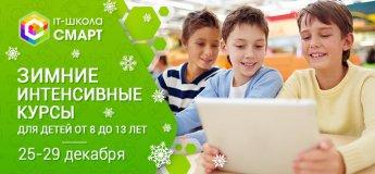 Зимний интенсивный курс в IT-школе СМАРТ