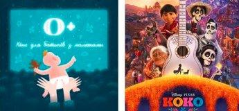 """0+ кино для родителей с детьми. Анимационное приключение """"Коко"""""""