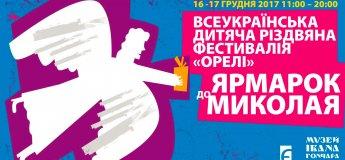 """Детская фестивалия """"Орели"""" и ярмарка к Николаю"""