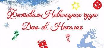 Фестиваль новогодних чудес к Дню св. Николая