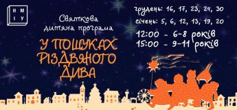 """Праздничная детская программа """"В поисках рождественского чуда"""""""