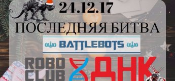 """Новогодняя вечеринка """"PARTY BATTLEBOTS- ШОУ"""""""
