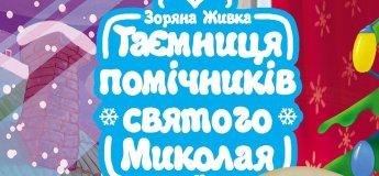 """Презентація книги """"Таємниця помічників святого Миколая"""""""