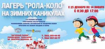 """Детский лагерь """"Рола-Коло"""" на зимних каникулах"""