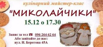 """Кулінарний майстер-клас """"Миколайчики"""""""