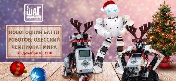 Новогодний баттл роботов: Одесский чемпионат мира!