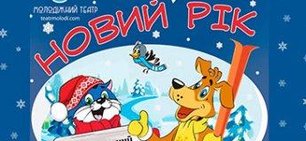 """Детский новогодний спектакль  """"Новый год в Простоквашино"""""""