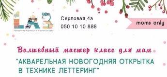 Акварельная новогодняя открытка. Moms only