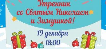 День святого Николая - праздник для детей