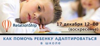 """Практический семинар """"Как помочь ребенку адаптироваться в школе"""""""