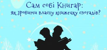Дитяча неділя для дітей «Сам собі книгар»: створення книжечки спогадів