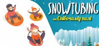 Snowtubing на Певческом поле