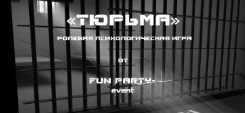 """Ролевая психологическая игра """"Тюрьма"""""""