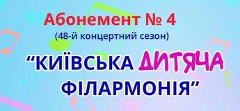 """""""Киевская детская филармония"""". Абонемент №4"""
