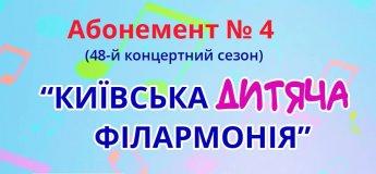 """""""Киевская детская филармония"""" Абонемент №4"""