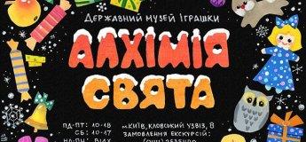 """Новогодняя выставка """"Алхимия праздника"""""""