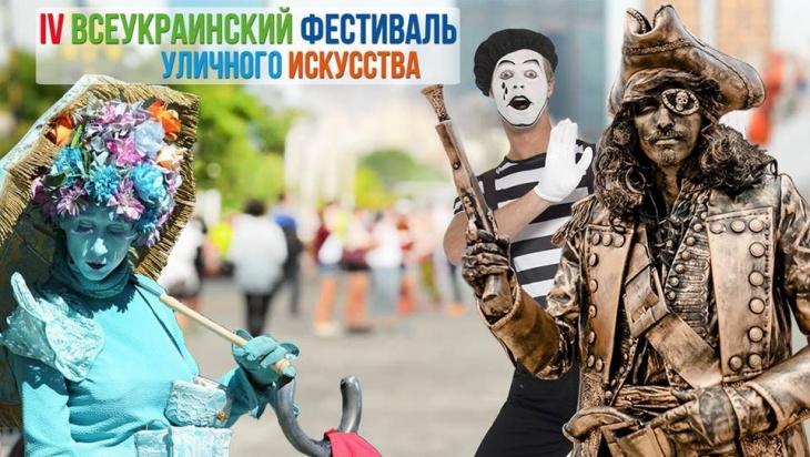 IV Всеукраинский Фестиваль уличного искусства